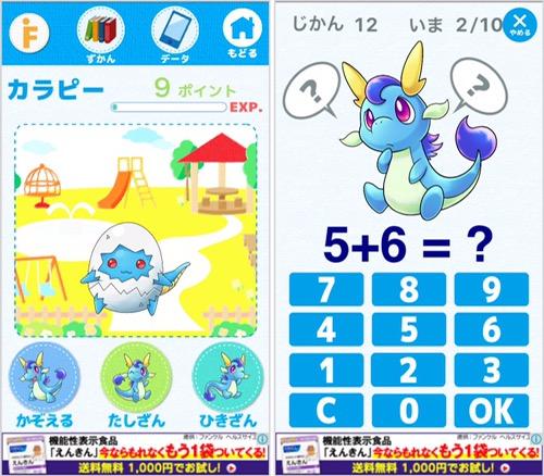 足し算ゲームが無料で出来る!子供向けの学習アプリ7選