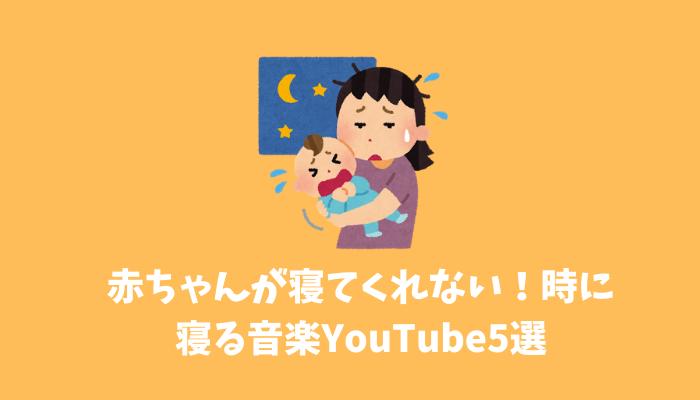 赤ちゃん が 寝る 動画