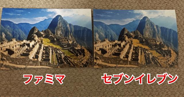 ファミマとセブンの写真プリント画質比較