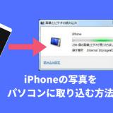 iPhoneの写真をパソコンに取り込む