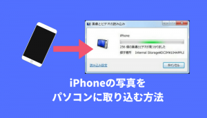 iPhoneの写真をパソコンへ取り込みiTunesなしで移動する方法