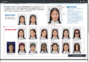 証明写真パスポート注意事項