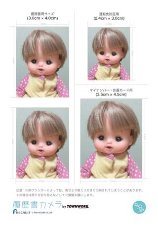 証明写真アプリを使ってiPhoneで簡単に自作する方法