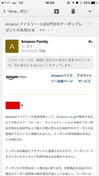 Amazonファミリー会員になって2年間、おむつは安いしやっぱり便利だった