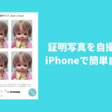iPhoneで証明写真を自撮りし自作する方法、アプリの使い方