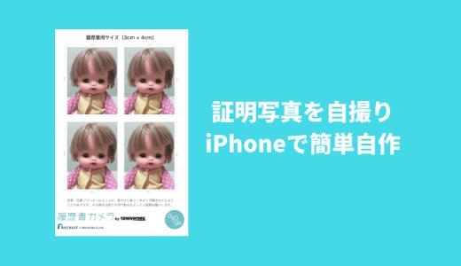 証明写真を自撮り!iPhoneアプリで簡単に自作する方法