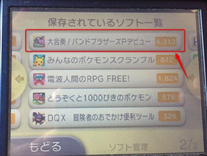 3DSのダウンロードソフトの削除方法