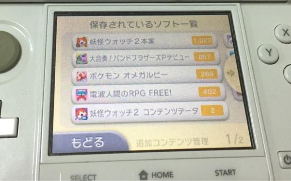 3DSでSDカードの容量が足りないと出たら大容量 …