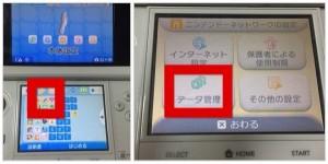 3DSでSDカードの容量が足りないと出たら大容量のSDHCカードに交換しよう