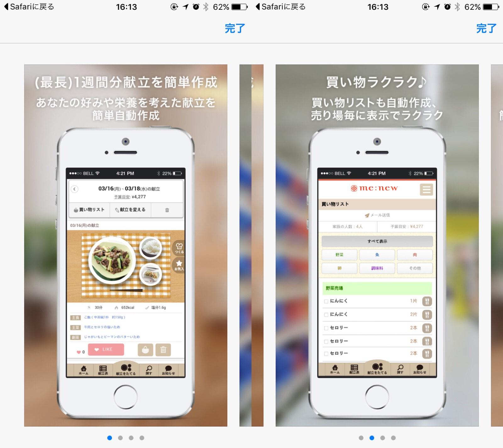 献立一週間作成アプリ me:new(ミーニュー)が便利!