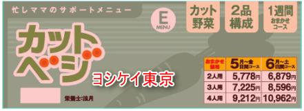 ヨシケイカットベジ料金