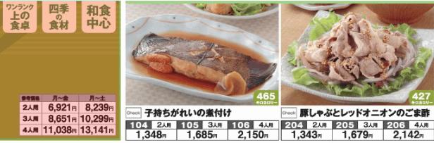 ヨシケイ東京食彩料金