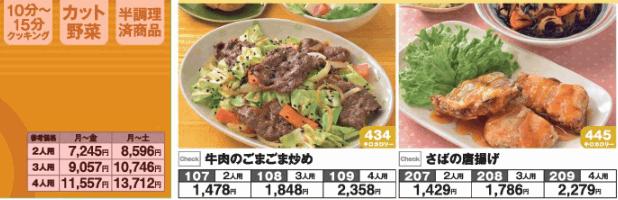 ヨシケイ時短料理キット料金