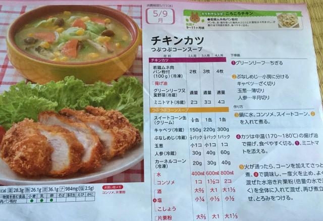 ヨシケイプチママレシピ(チキンカツとコーンスープ)