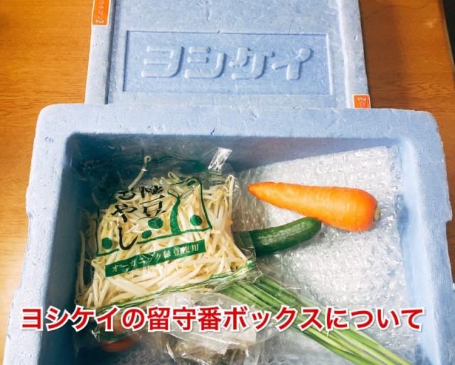 ヨシケイの留守番ボックス(鍵付)の利用で日中不在でも安心