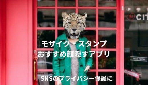 【簡単】顔隠しアプリおすすめ!ぼかし・モザイク・スタンプでプライバシー保護