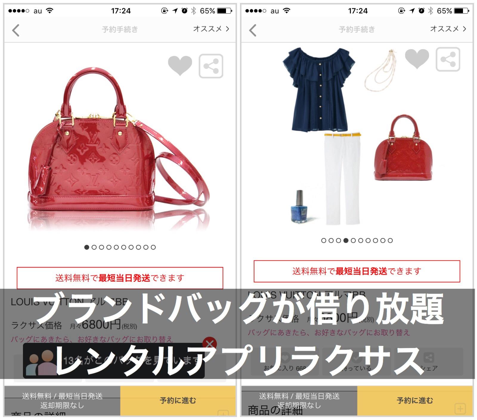 ブランドバッグが月額 6800円でレンタルできるアプリ ラクサスがすごい!