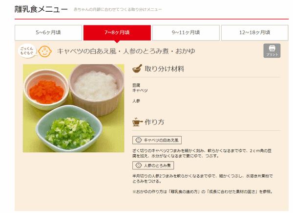 ヨシケイのプチママ離乳食レシピ