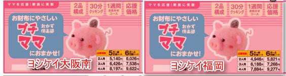 ヨシケイ大阪南と福岡のプチママ料金