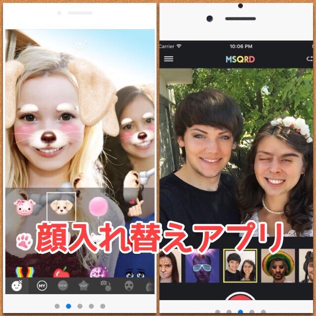 顔入れ替えアプリ人気