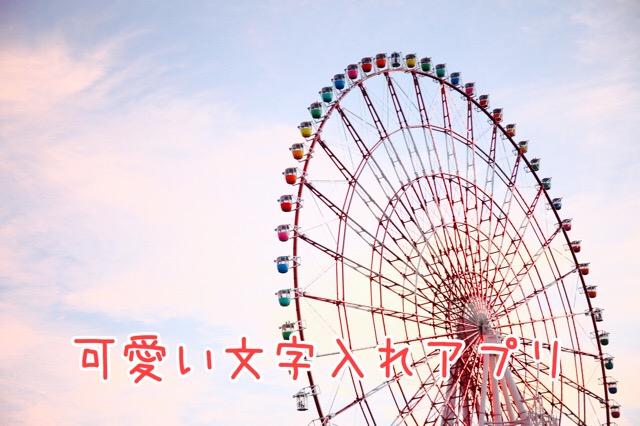 可愛い文字入れアプリ|日本語フォントが豊富な画像加工アプリを集めてみた