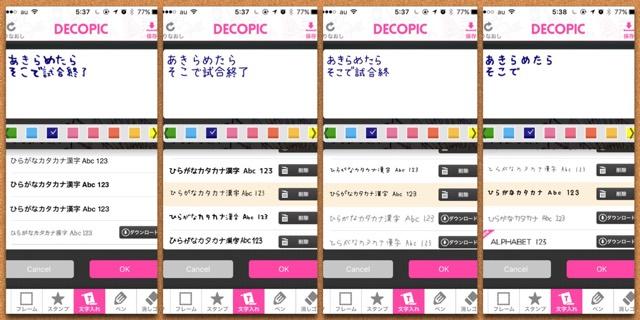 可愛い文字入れアプリ|日本語フォントが豊富な画像加工アプリを