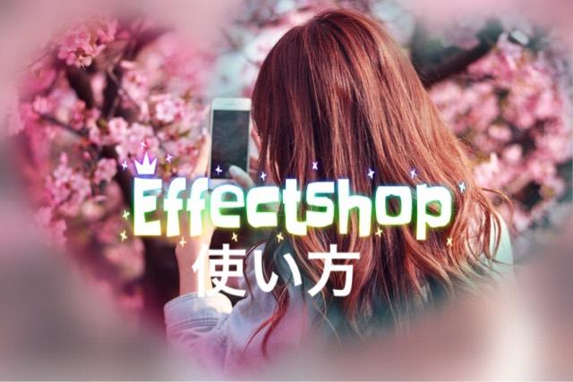 Effectshopの使い方!ぼかし加工 ハートに切り取りなど便利な写真加工アプリ