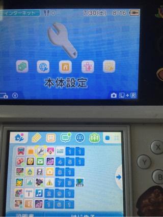 3DSの本体更新のやり方|手順・方法のまとめ