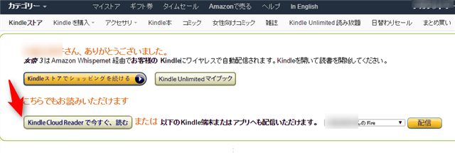 Kindle unlimited読み放題で読むには