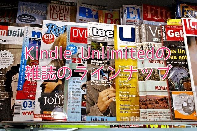 Kindle Unlimitedの気になるラインナップ雑誌編