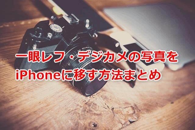 デジカメの写真をiPhoneに移すやり方