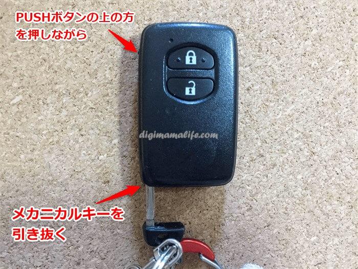 PRIUSでスマートキーから手動で解錠するメカニカルキーを取り出す