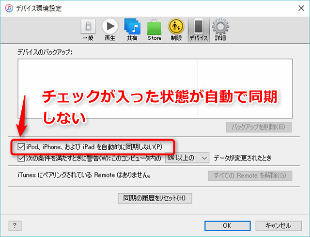 iTunesで自動で同期しない設定