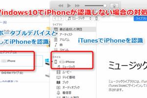 Windows10でiPhoneがデバイス認識しない場合のやり方