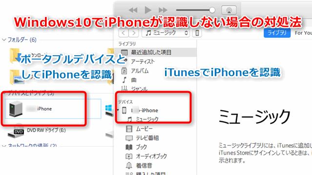 Windows10でiPhoneが認識しない場合の対処法(iTunes・ポータブルデバイス)