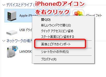 itunes iphone 認識 しない