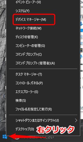 Windowsスタートメニューから右クリックでデバイスマネージャーへアクセス