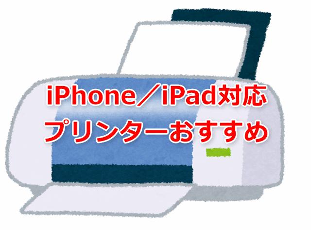 iPhone iPad対応のプリンターおすすめ|Wi-Fiで直接プリントOK!