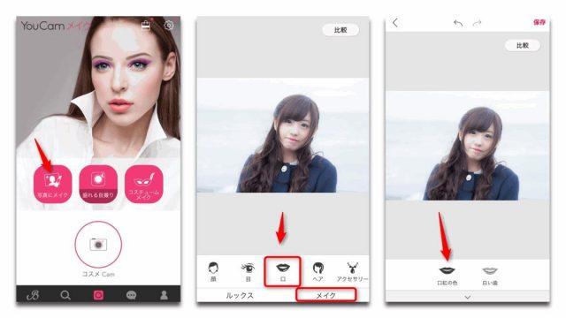 メイクアプリで唇を赤くする
