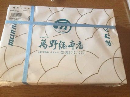 ヨシケイで当たった萬野総本店黒毛和牛セット