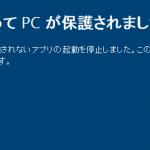 Windows10でWindowsによってPCが保護されましたが出てインストールできない