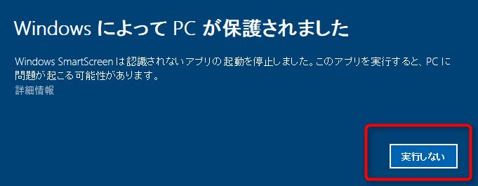 WindowsによってPCが保護されましたを解除する方法(Windows10)
