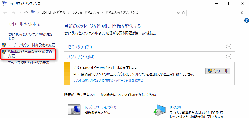 Windows 10 セキュリティ、 Windows Defender ウ …