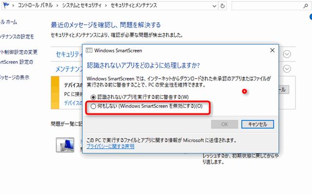 smartscreen解除