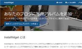 InstaWidgetを使ってWordPressブログにインスタを連携させる