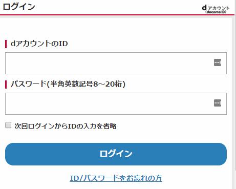 dアニメストアログイン画面