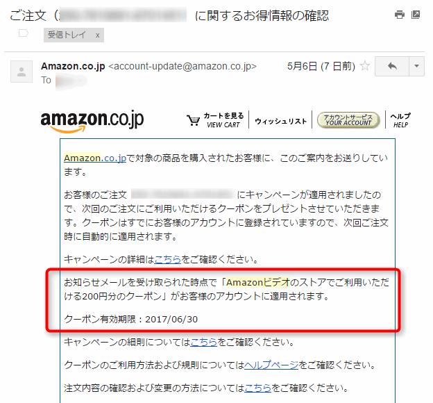 Amazonビデオクーポンの有効期限のメール