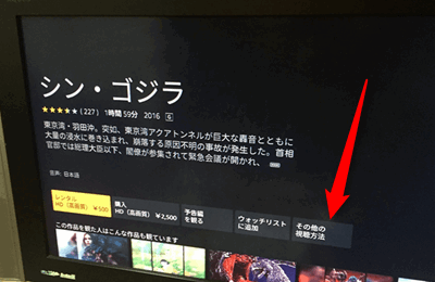 Fire TV StickでAmazonビデオレンタル