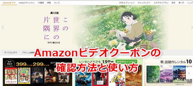 Amazonビデオクーポンの確認方法と使い方
