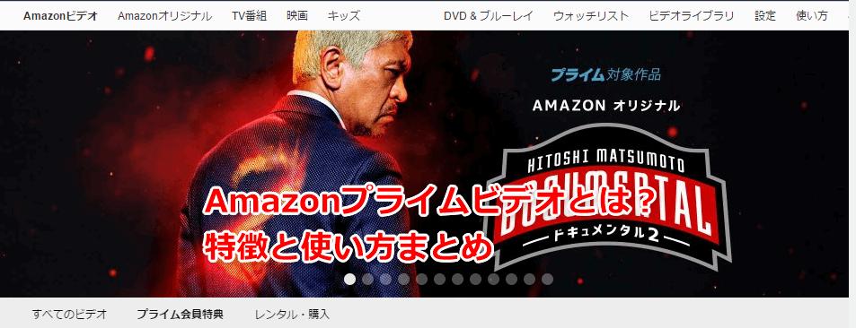 Amazonプライムビデオとは?特徴と使い方まとめ